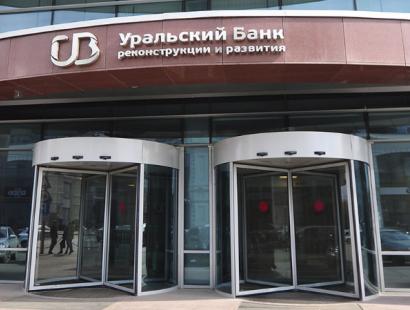 Головной офис УБРиР в Екатеринбурге