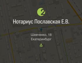 Пославкая Елена Владимировна